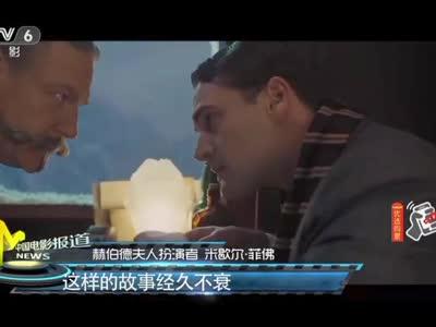 [视频]《东方快车谋杀案》再归来 老演员助力新人成长