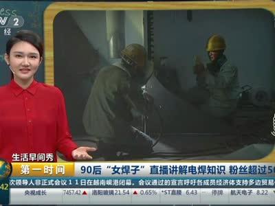 """[视频]90后""""女焊子""""直播讲解电焊知识 粉丝超过50万"""