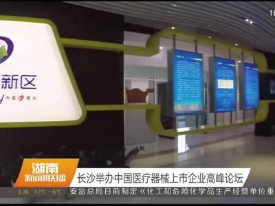 长沙举办中国医疗器械上市企业高峰论坛