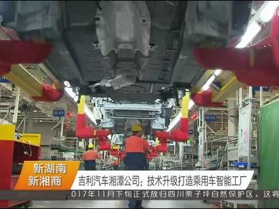 吉利汽车湘潭公司:技术升级打造乘用车智能工厂