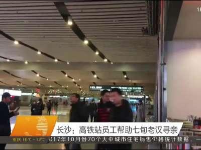 长沙:高铁站员工帮助七旬老汉寻亲
