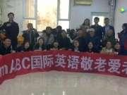 DreamABC国际英语敬老爱老公益活动