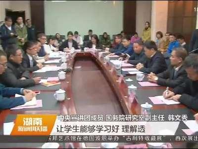 2017年11月21日湖南新闻联播