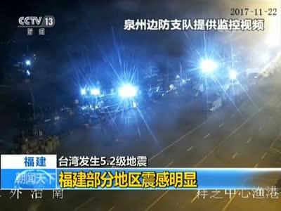 [视频]台湾发生5.2级地震 福建部分地区震感明显