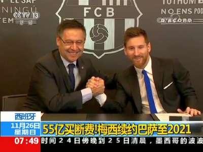 [视频]西班牙55亿买断费!梅西续约巴萨至2021