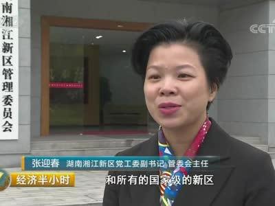 """新区新坐标 湘江新区:用科技""""霸蛮""""出新成绩"""