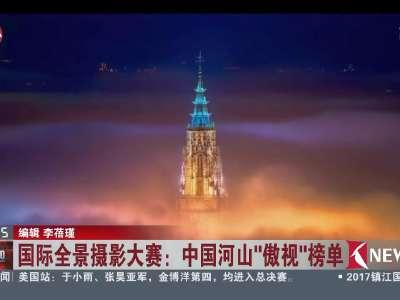 """[视频]国际全景摄影大赛:中国河山""""傲视""""榜单"""