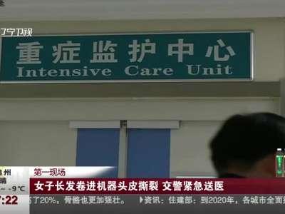 [视频]女子长发卷进机器头皮撕裂 交警紧急送医