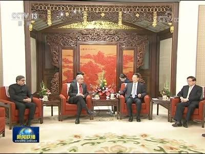 [视频]张高丽会见印度国家转型委员会副主席