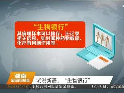 2017年12月07日湖南新闻联播