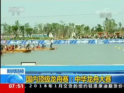 [视频]国内顶级龙舟赛:中华龙舟大赛