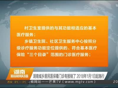 2017年12月10日湖南新闻联播