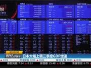 日本大幅上调三季度GDP增速