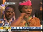 刚果(金)艺术家用刚果伦巴演绎古典歌剧