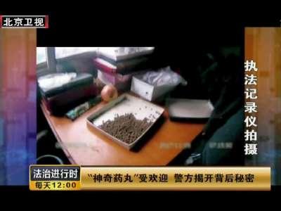 """[视频]""""神奇药丸""""受欢迎 警方揭开背后秘密"""