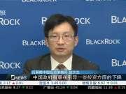 贝莱德:中国明年经济增长将放缓