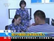 海军:南沙守礁部队迎来首批女军人