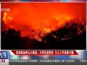 美国南加州山火肆虐:火势迅速蔓延 灭火工作进展不顺