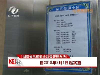 关注电梯安全:记者走访 部分小区电梯故障频发