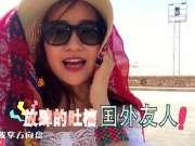 这位姑娘亲口教你:当中国人遇到埃及人自带BGM,当美女遇到热气球,又将有哪些碰撞