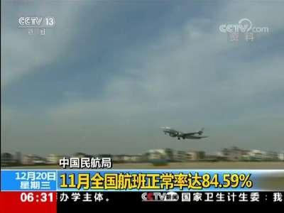 [视频]中国民航局 11月全国航班正常率达84.59%
