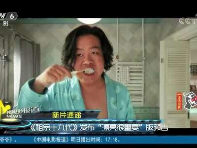 """[视频]电影《祖宗十九代》发布""""漂亮很重要""""版预告"""