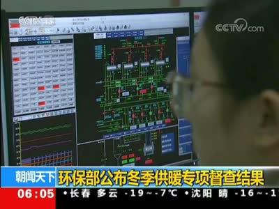[视频]环保部公布冬季供暖专项督查结果