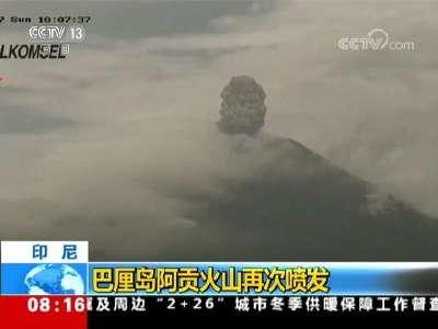 [视频]印尼 巴厘岛阿贡火山再次喷发