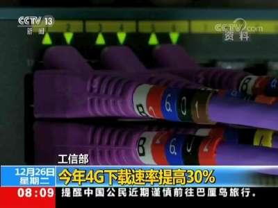 [视频]工信部:今年4G下载速率提高30%