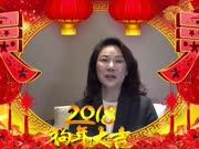 国家一级演员李金枝祝2018健康中国春节文艺联欢晚会圆满成功