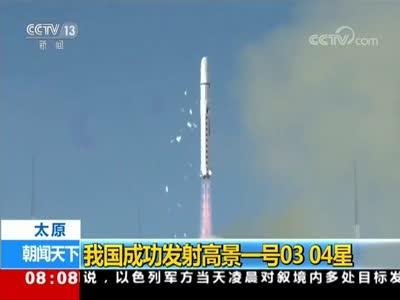 """[视频]高景一号03、04星成功发射 中国航天发射2018年迎来""""开门红""""星"""