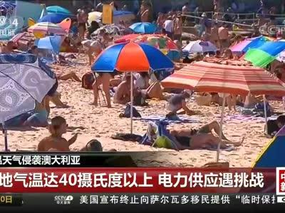 [视频]高温天气侵袭澳大利亚 悉尼或再迎热浪高峰