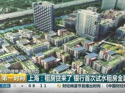 [视频]上海:租房贷来了 银行首次试水租房金融
