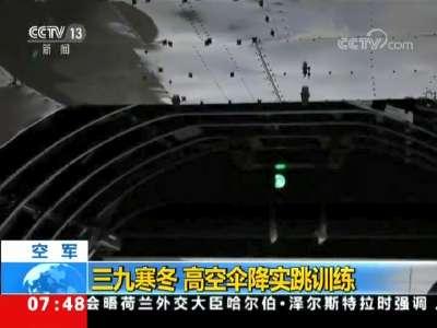 [视频]空军 三九寒冬 高空伞降实跳训练