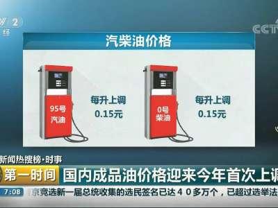 [视频] 国内成品油价格迎来今年首次上调