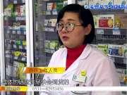 《调查》20180115:流感高发 如何防治