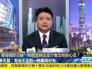 """《海峡新干线》20180116:如何看待台学者妄言""""炸三峡"""""""