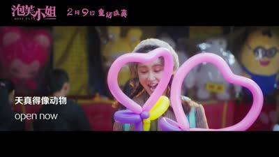 """《泡芙小姐》曝《好好地》MV 灵魂歌者朴树诠释""""洒脱爱"""""""