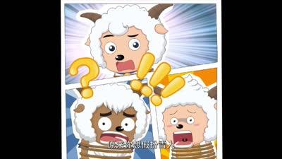 喜羊羊与灰太狼竞技大联盟47