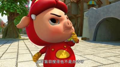 猪猪侠11之光明守卫者(上部) 第20集 失落!五灵锁