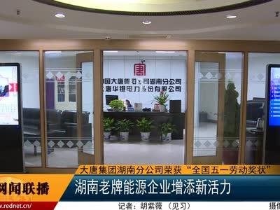 湖南老牌能源企业增添新活力