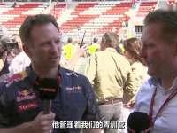 F1西班牙站小维爹和霍纳采访:被维斯塔潘的冠军震惊了