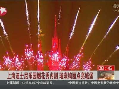 [视频]上海迪士尼乐园烟花秀内测 璀璨绚丽点亮城堡