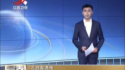 1名游客遇难:云南大理1辆观光车坠入洱海