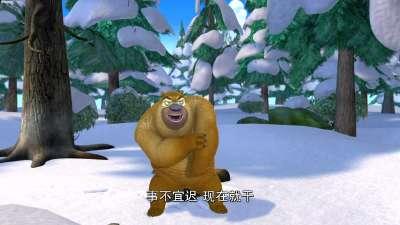 熊出没之过年07