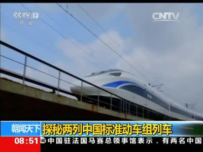 [视频]探秘两列中国标准动车组列车