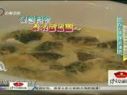 《你是我的旅伴》20160714:吃在云南 传奇滇味