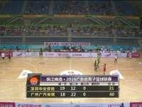 (全场录播)2016广东省男子篮球联赛半决赛首回合 深圳71-93广州