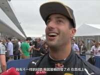 F1日本站排位赛后里卡多采访:梅奔不会统治正赛