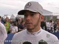 F1日本站赛后汉密尔顿:发车时轮胎打滑得很厉害